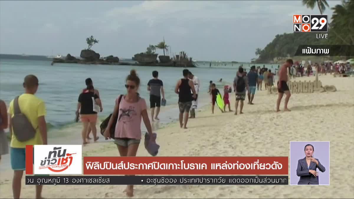 ฟิลิปปินส์ประกาศปิดเกาะโบราเค แหล่งท่องเที่ยวดัง
