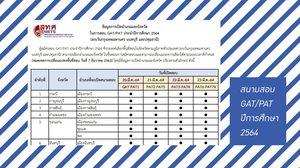 รายชื่อ สนามสอบ จำนวนที่นั่งสอบ GAT/PAT ปี 2564