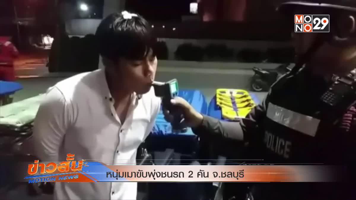 หนุ่มเมาขับพุ่งชนรถ 2 คัน จ.ชลบุรี