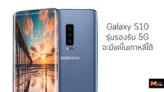ข้อมูลใหม่!! Samsung Galaxy S10 อาจจะมีรุ่นที่รองรับ 5G แต่จะขายแค่ในประเทศเกาหลีใต้