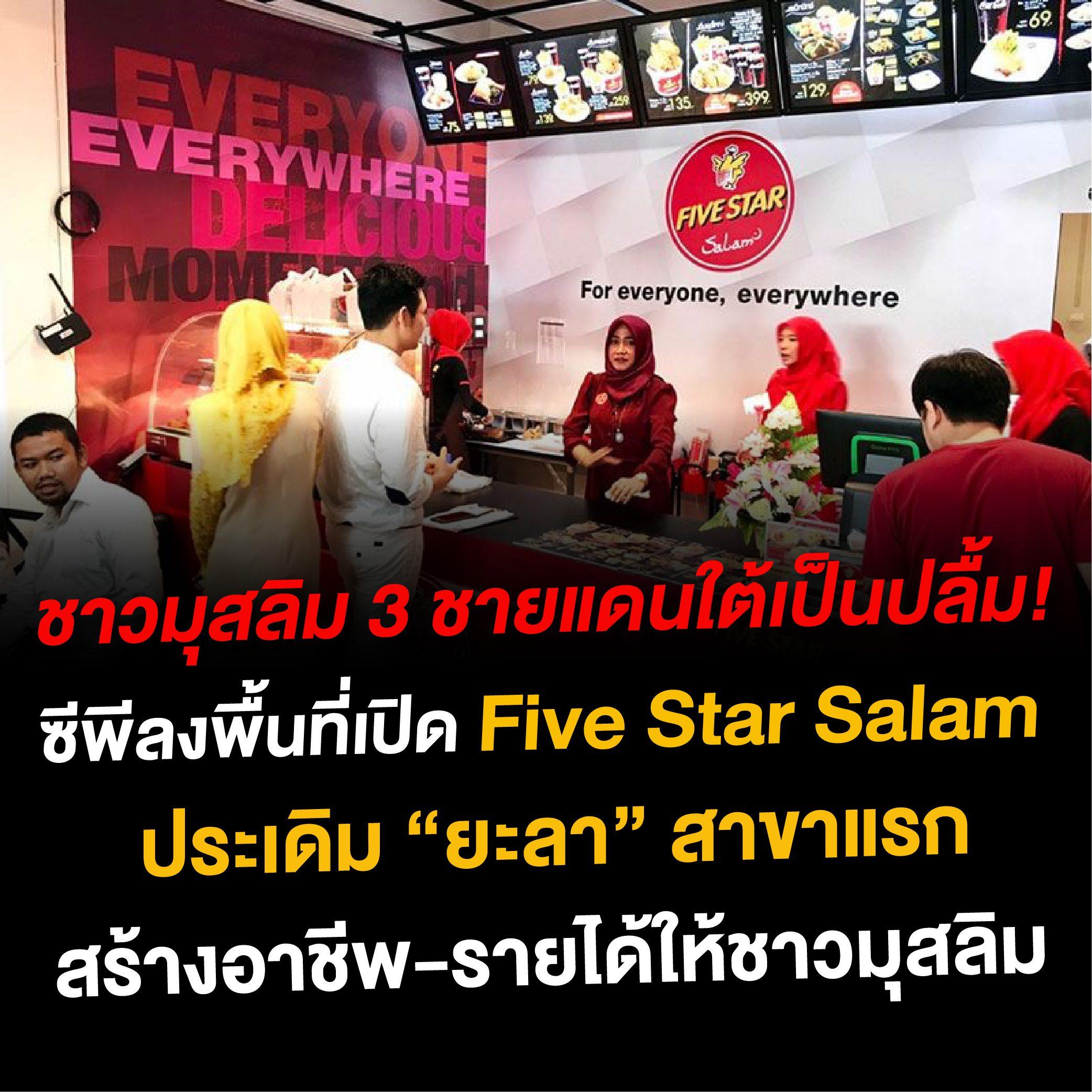 """ร้าน """"Five Star Salam"""" มุ่งสร้างอาชีพชาวมุสลิม 3 จังหวัดชายแดนใต้"""