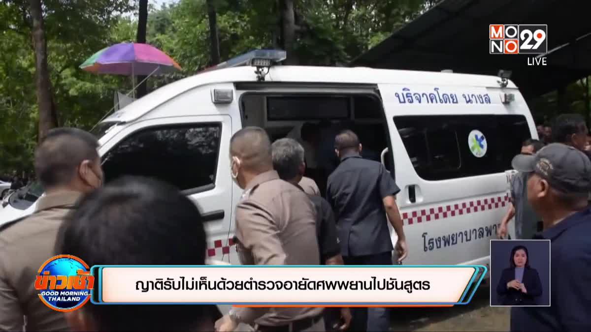 ญาติรับไม่เห็นด้วยตำรวจอายัดศพพยานไปชันสูตร