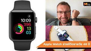 ชายวัย 48 ปี รอดชีวิต!! Apple Watch แจ้งเตือนอัตราการเต้นของหัวใจผิดปกติ