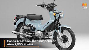 Honda Cross Cub 110 สีใหม่สุดลิมิตเต็ด เพียง 2,000 คันเท่านั้น