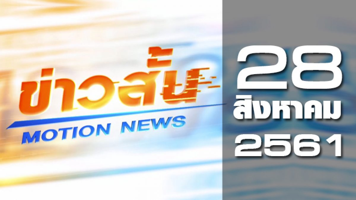 ข่าวสั้น Motion News Break 1 28-08-61