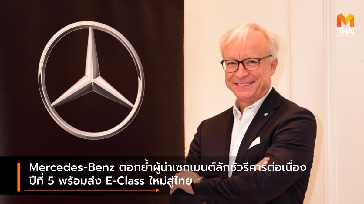 Mercedes-Benz ตอกย้ำผู้นำเซกเมนต์ลักชัวรีคาร์ต่อเนื่องปีที่ 5 พร้อมส่ง E-Class ใหม่สู่ไทย