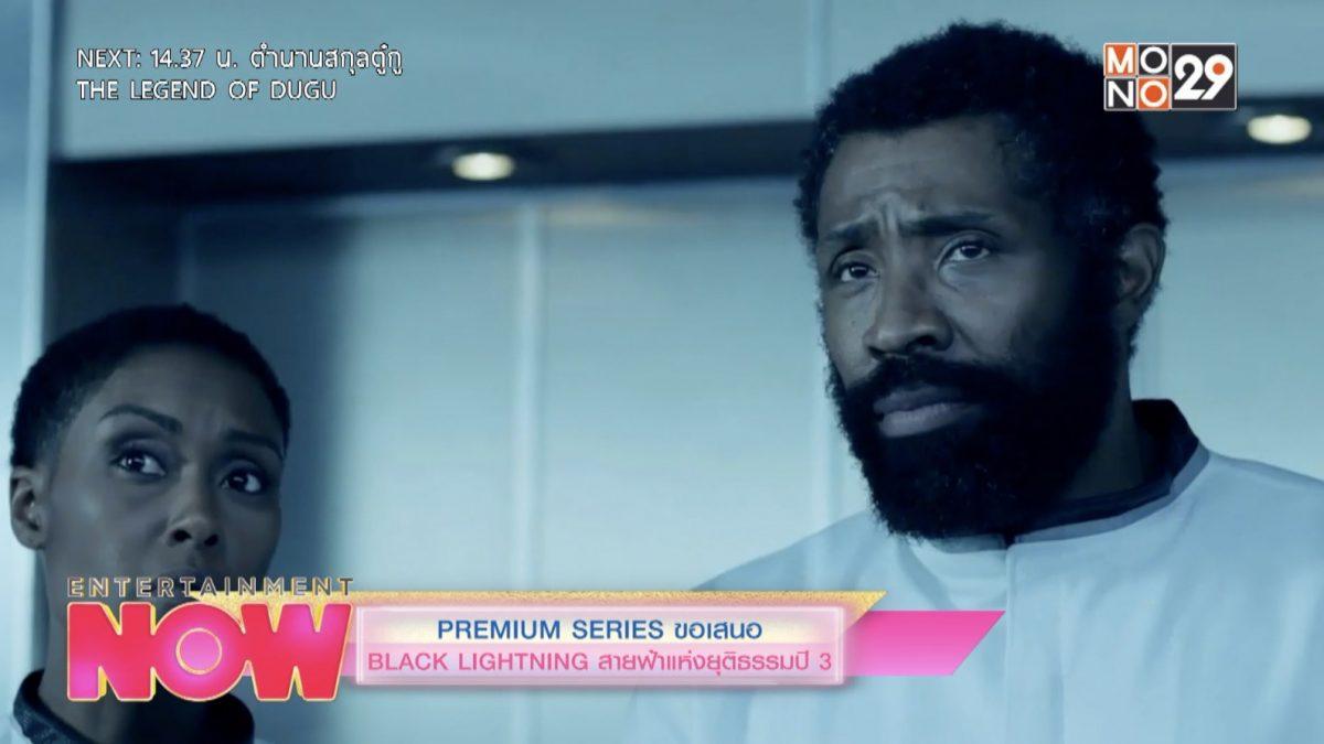 Premium Series ขอเสนอ Black Lightning สายฟ้าแห่งยุติธรรม ปี 3