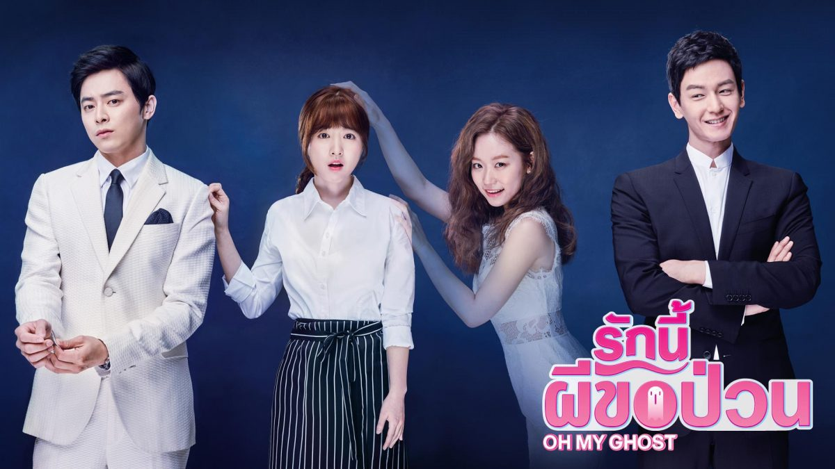 Oh My Ghost รักนี้ผีขอป่วน | Official Trailer