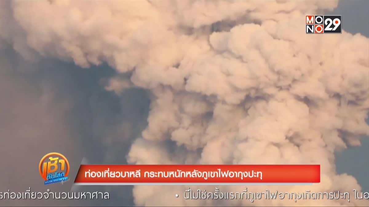 ท่องเที่ยวบาหลี กระทบหนักหลังภูเขาไฟอากุงปะทุ