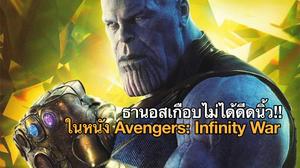 ดราฟต์แรกของหนัง Avengers: Infinity War ไม่มีฉากธานอสดีดนิ้ว