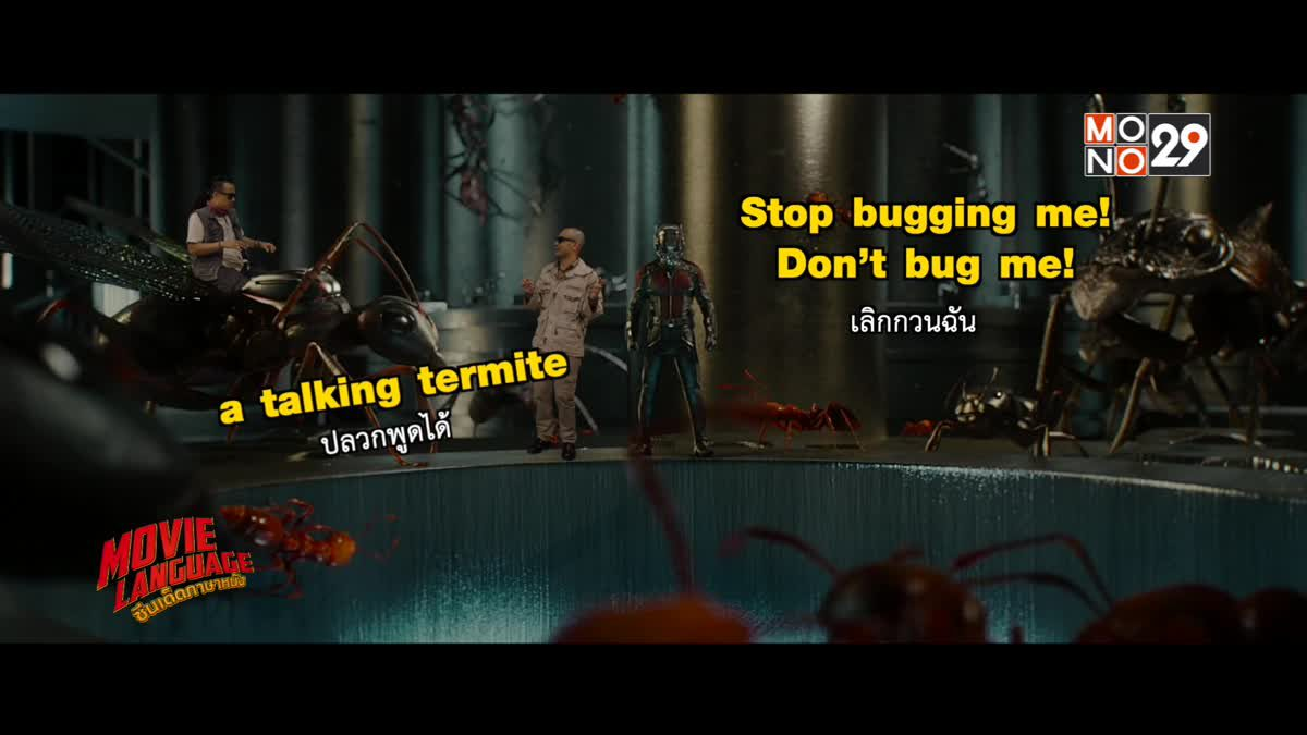 Movie Language ซีนเด็ดภาษาหนัง จากภาพยนตร์เรื่อง Ant-Man