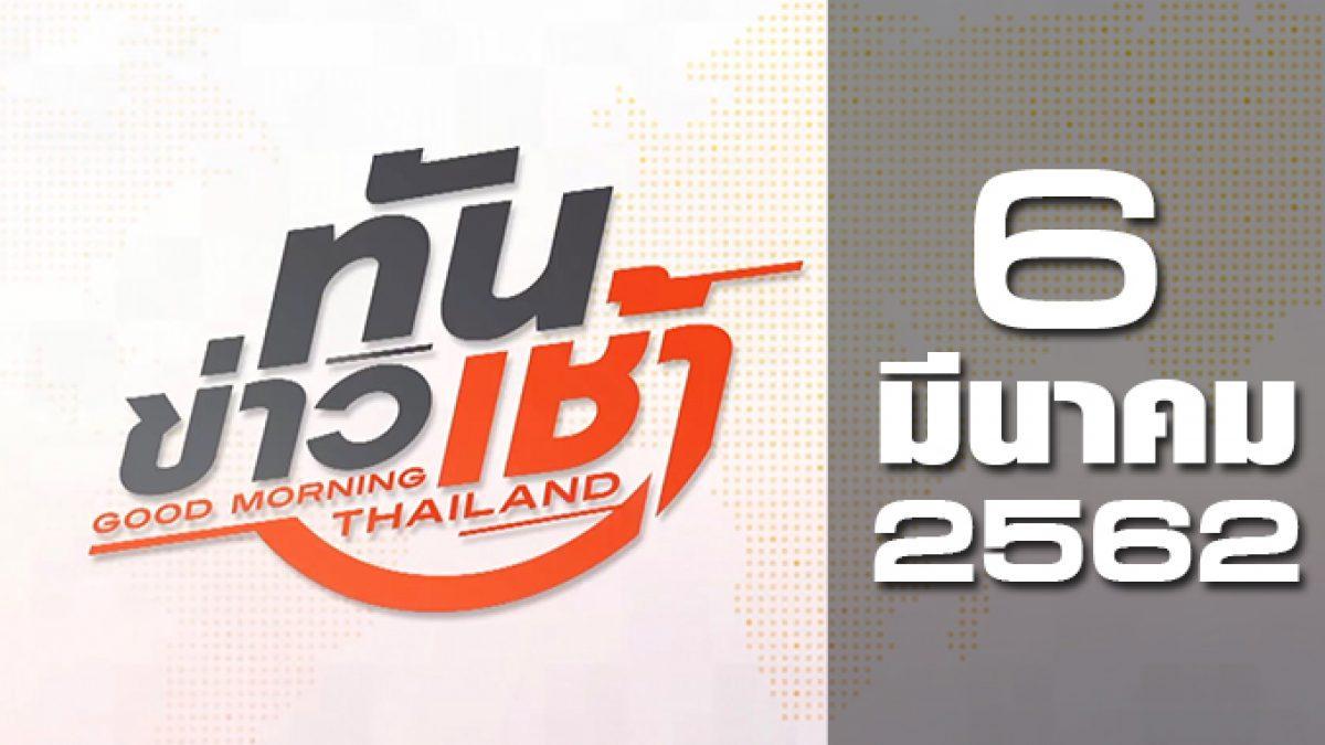 ทันข่าวเช้า Good Morning Thailand 06-03-62