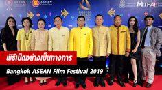 เปิดตัวยิ่งใหญ่!! เทศกาลภาพยนตร์อาเซียนแห่งกรุงเทพมหานคร ครั้งที่ 5