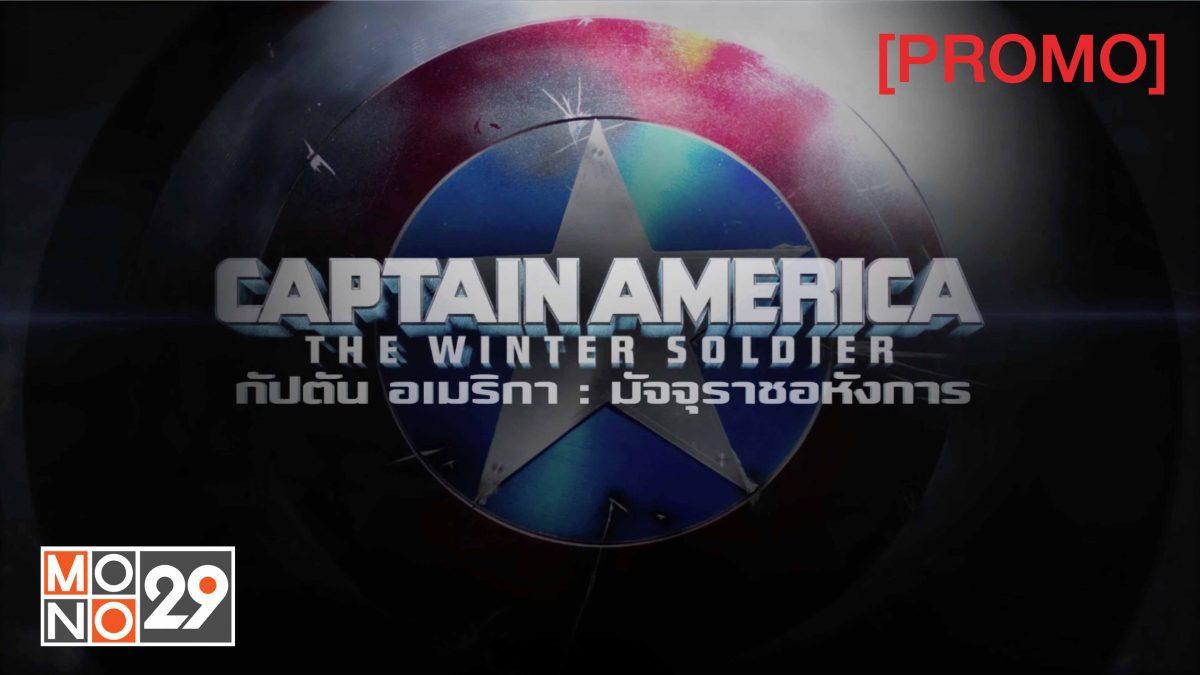 Captain America: The Winter Soldier กัปตันอเมริกา: มัจจุราชอหังการ [PROMO]