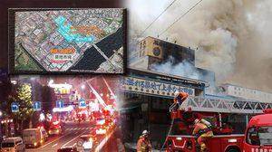 คลิปตลาดปลา 'ซึกิจิ' กรุงโตเกียว ควันโขมง หลังเกิดไฟไหม้ โชคดีไร้คนเจ็บ