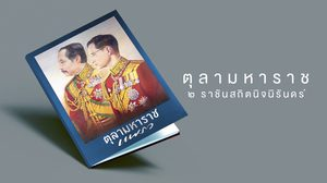 ตุลามหาราช ๒ ราชันสถิตนิจนิรันดร์ : บันทึกความยิ่งใหญ่ของสองพระมหากษัตริย์ไทย