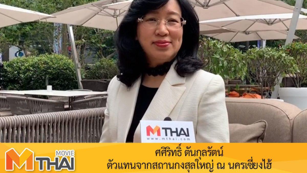 ศศิริทธิ์ ตันกุลรัตน์ ตัวแทนจากสถานกงสุลใหญ่ ณ นครเซี่ยงไฮ้ ให้สัมภาษณ์ถึงกระแสตอบรับที่ชาวจีนมีต่อหนังไทยในปัจจุบัน