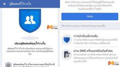 วิธีป้องกันการโดน แฮค Facebook ด้วย 3 ขั้นตอนง่ายๆ
