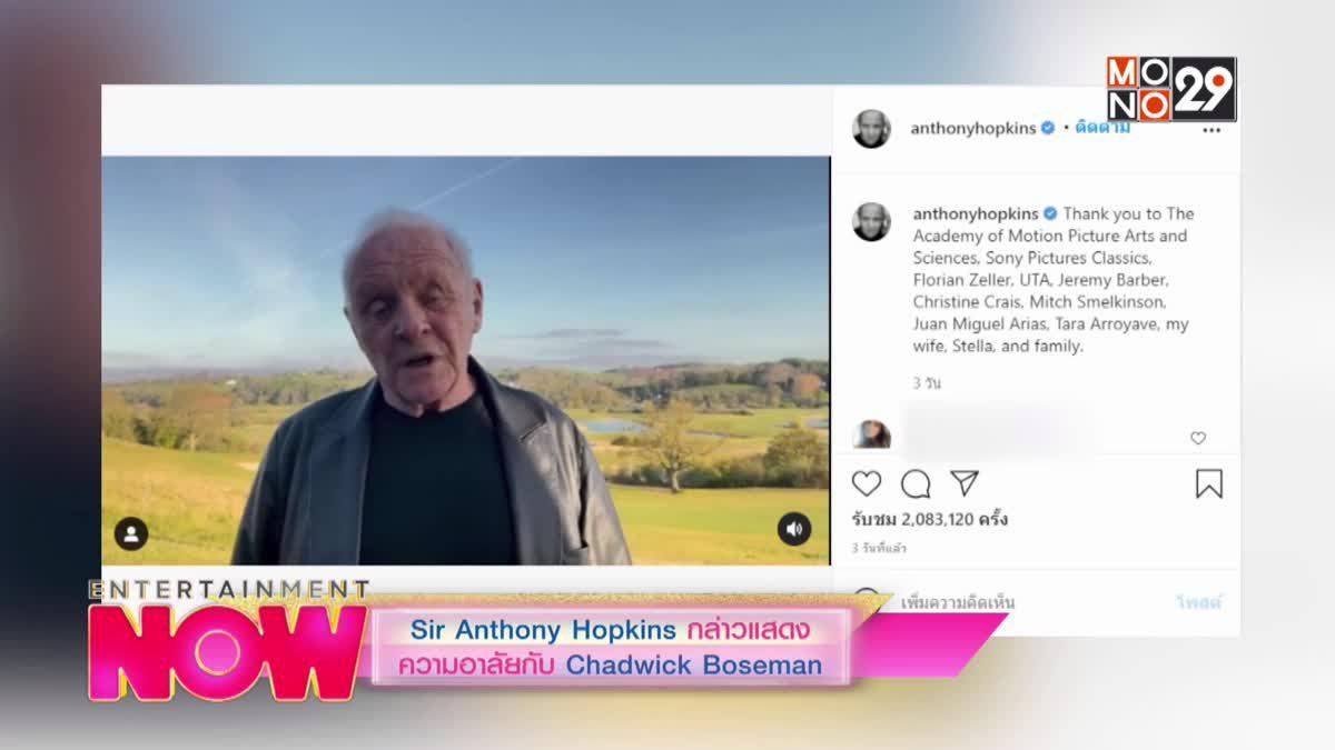 Sir Anthony Hopkins กล่าวแสดงความอาลัยกับ Chadwick Boseman