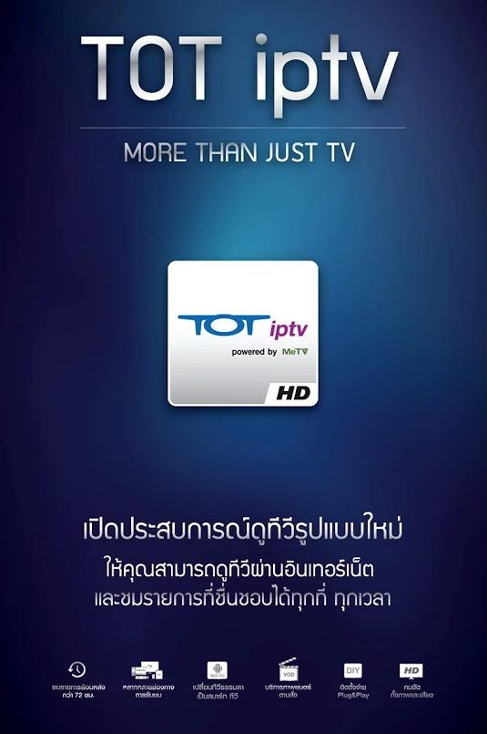 TOT iptv_Application