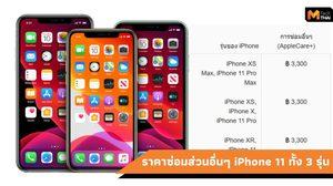 เปิดราคาซ่อมส่วนอื่นๆ ของ iPhone 11 ทั้ง 3 รุ่น ค่าซ่อมสูงสุด 19,900 บาท