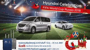 "Hyundai ส่งแคมเปญ ""Hyundai Celebration FIFA World Cup Russia 2018"""