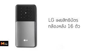 กล้องหลังคู่ยังน้อยไป!! LG เผยสิทธิบัตรสมาร์ทโฟนกล้องหลัง 16 ตัว