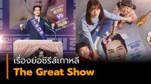 เรื่องย่อซีรีส์เกาหลี The Great Show