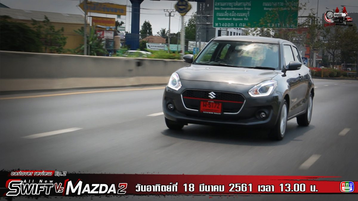 All New Suzuki Swift vs Mazda2 Ep.2