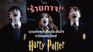'ร้ายกาจ' รวมประโยคเด็ดและโมเมนต์ประทับใจจากแฟรนไชส์ Harry Potter