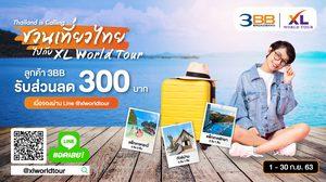 3BB ชวนเที่ยวไทยให้หายคิดถึง รับส่วนลด 300 บาททันที เมื่อจองทัวร์ภายในประเทศกับ XL World Tour