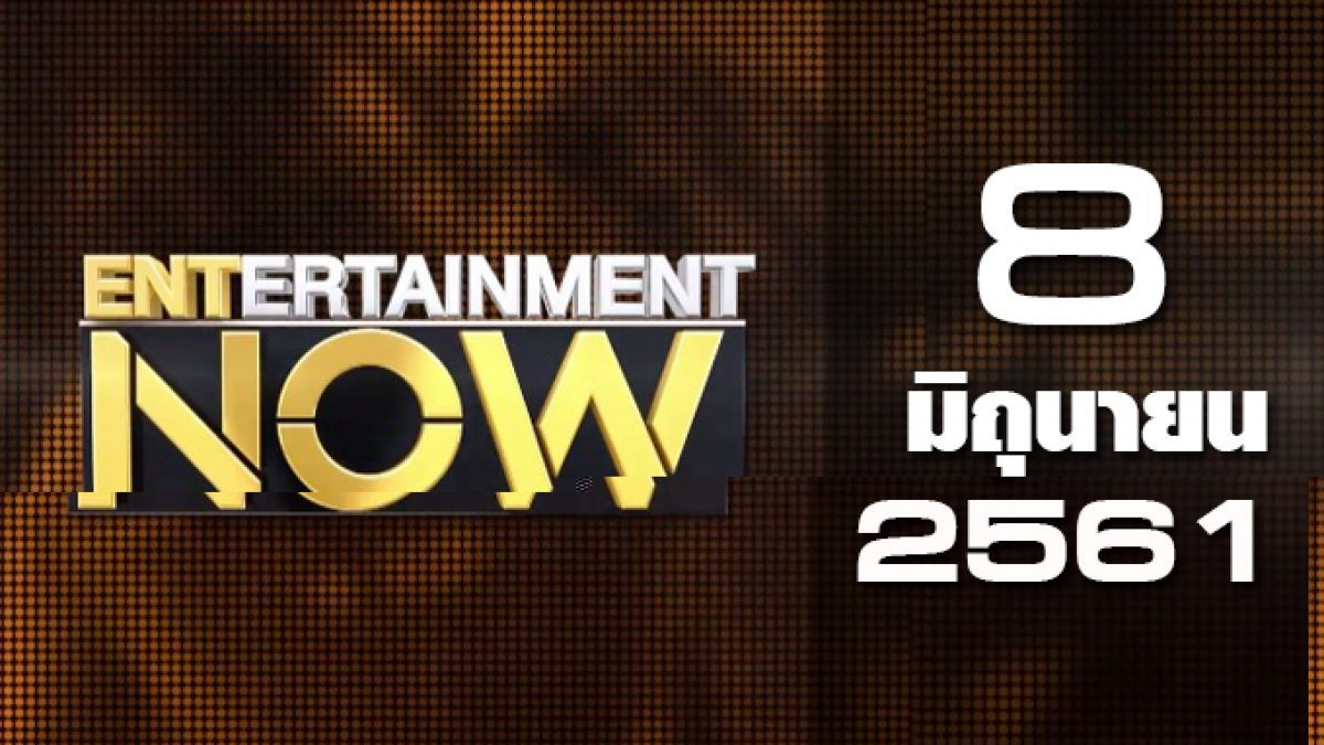 Entertainment Now Break 1 08-06-61