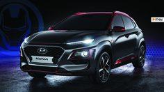 เปิดราคา Hyundai Kona รุ่นพิเศษ Iron Man Edition ใน ราคาเริ่มต้นที่ 1.1 ล้าน