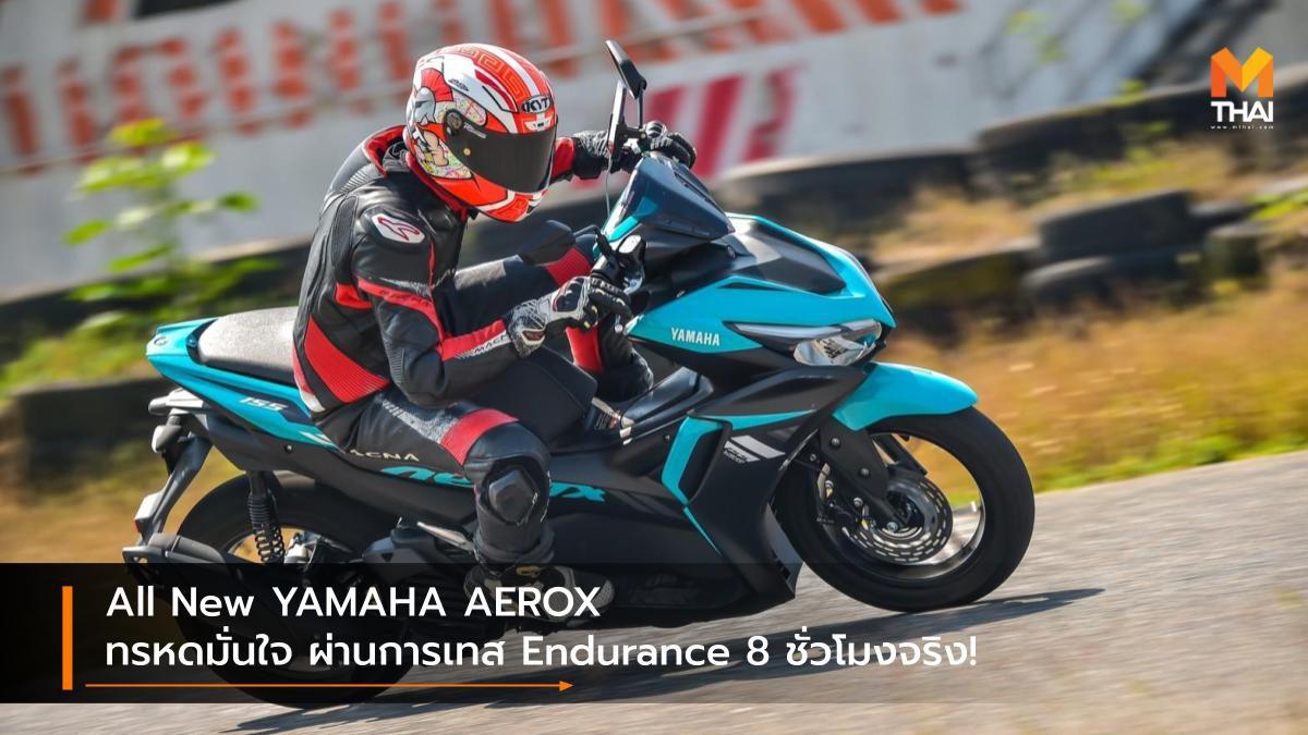 All New YAMAHA AEROX ทรหดมั่นใจ ผ่านการเทส Endurance 8 ชั่วโมงจริง!