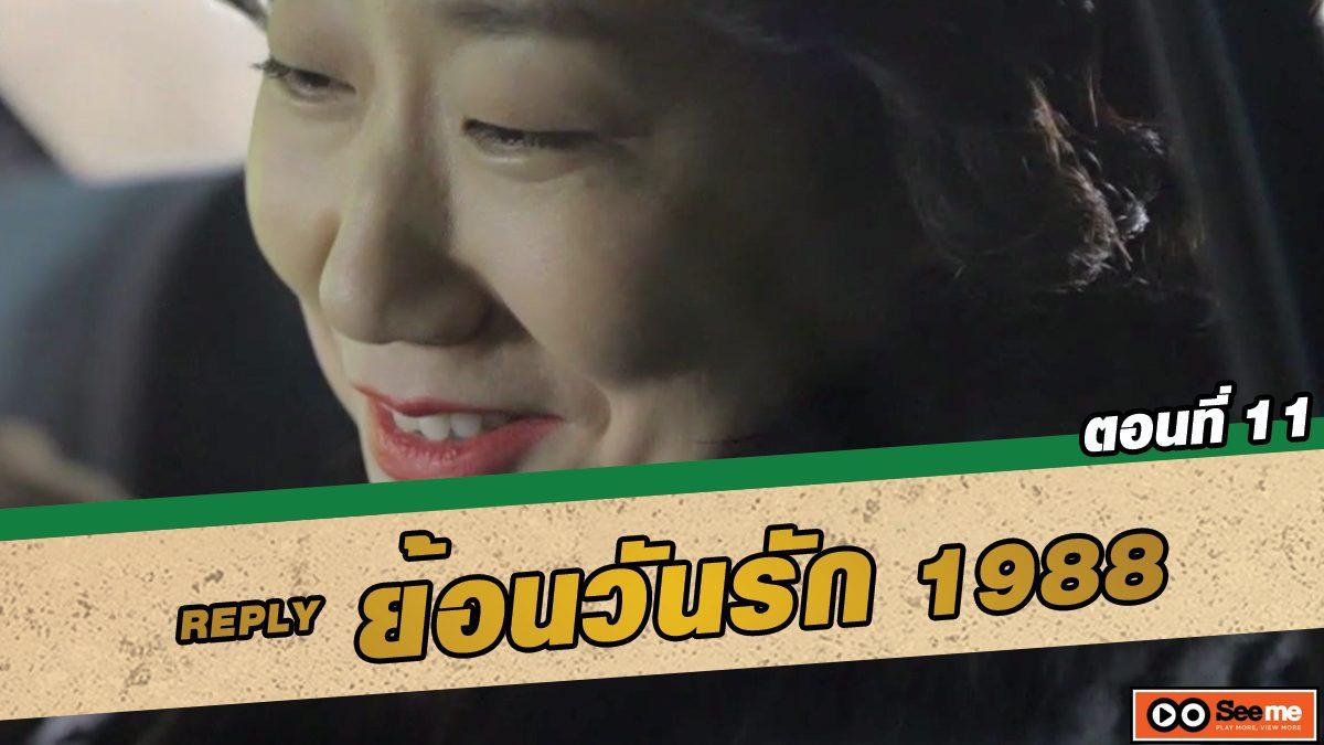 ย้อนวันรัก 1988 (Reply 1988) ตอนที่ 11 ดูสิเขียนอะไรไว้ด้วย [THAI SUB]