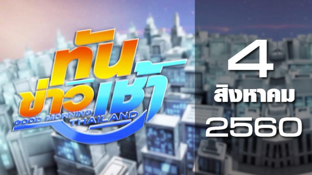 ทันข่าวเช้า Good Morning Thailand 04-08-60