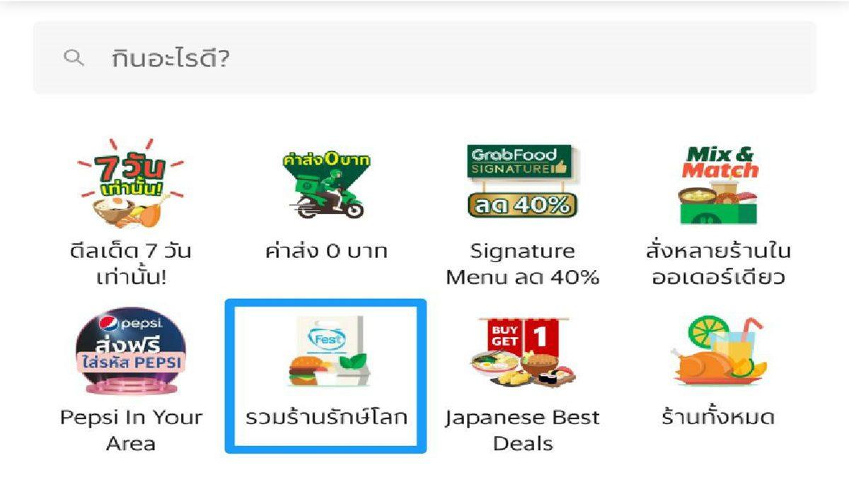 เฟสท์ ใน SCGP จับมือ Grab มอบส่วนลดให้ผู้ใช้งานแอพพลิเคชั่น