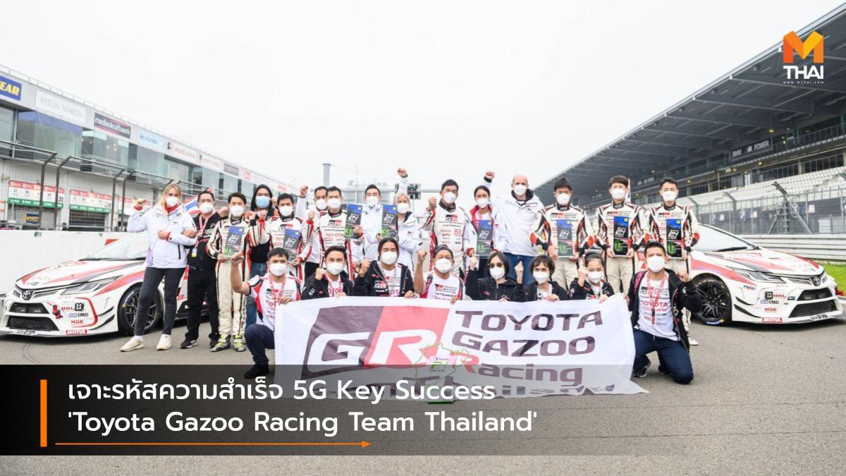 เจาะรหัสความสำเร็จ 5G Key Success 'Toyota Gazoo Racing Team Thailand'