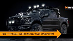 Ford F-150 Raptor แปลงโฉมให้เป็น Monster Truck มาดเข้ม และทรงพลัง