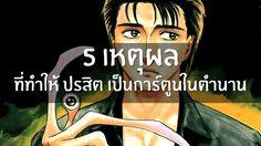 5 เหตุผลที่ทำให้ ปรสิต (Kiseijuu) เป็นสุดยอดการ์ตูนในตำนาน