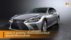Lexus LS รุ่นปรับโฉม เพิ่มความสมูทในการขับขี่ และบุคลิกที่โดดเด่นล้ำสมัย