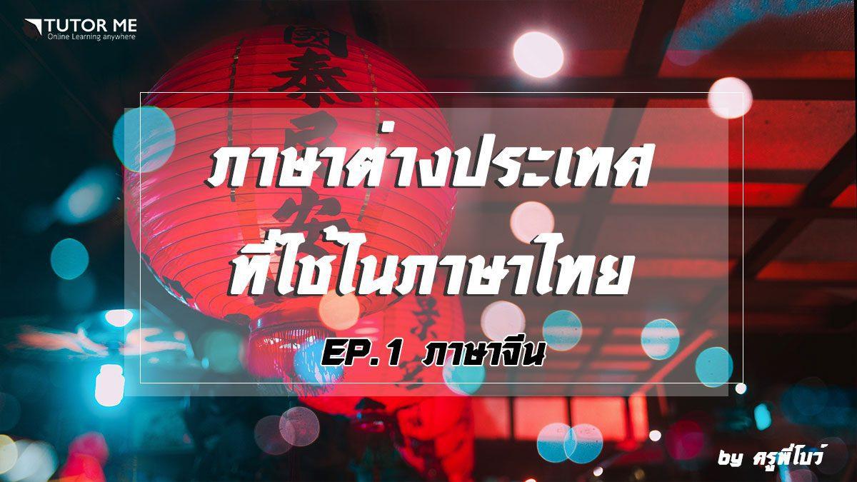 ภาษาต่างประเทศที่ใช้ในภาษาไทย EP.1 ภาษาจีน