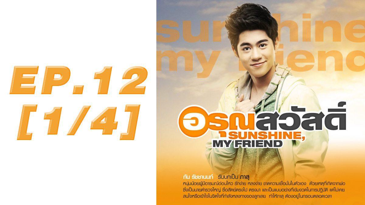 อรุณสวัสดิ์ Sunshine My Friend EP.12 [1/4]