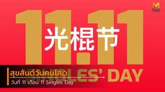 สุขสันต์วันคนโสด 11 เดือน 11 Singles Day