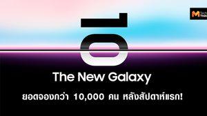 ซัมซุงท้าจอง The New Galaxy ก่อนวันเปิดตัว เผยสัปดาห์แรก ยอดทะลุ 10,000 เครื่อง!