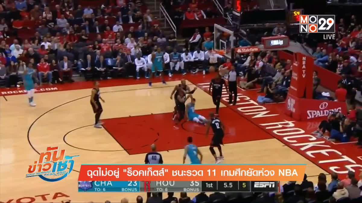"""ฉุดไม่อยู่ """"ร็อคเก็ตส์"""" ชนะรวด 11 เกมศึกยัดห่วง NBA"""