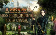 9 พลังพิเศษ กับเด็กประหลาดแห่งบ้านเพริกริน