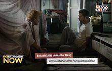 กระเบนราหู (MANTA RAY) ภาพยนตร์สัญชาติไทย ที่ถูกเชิญไปฉายทั่วโลก