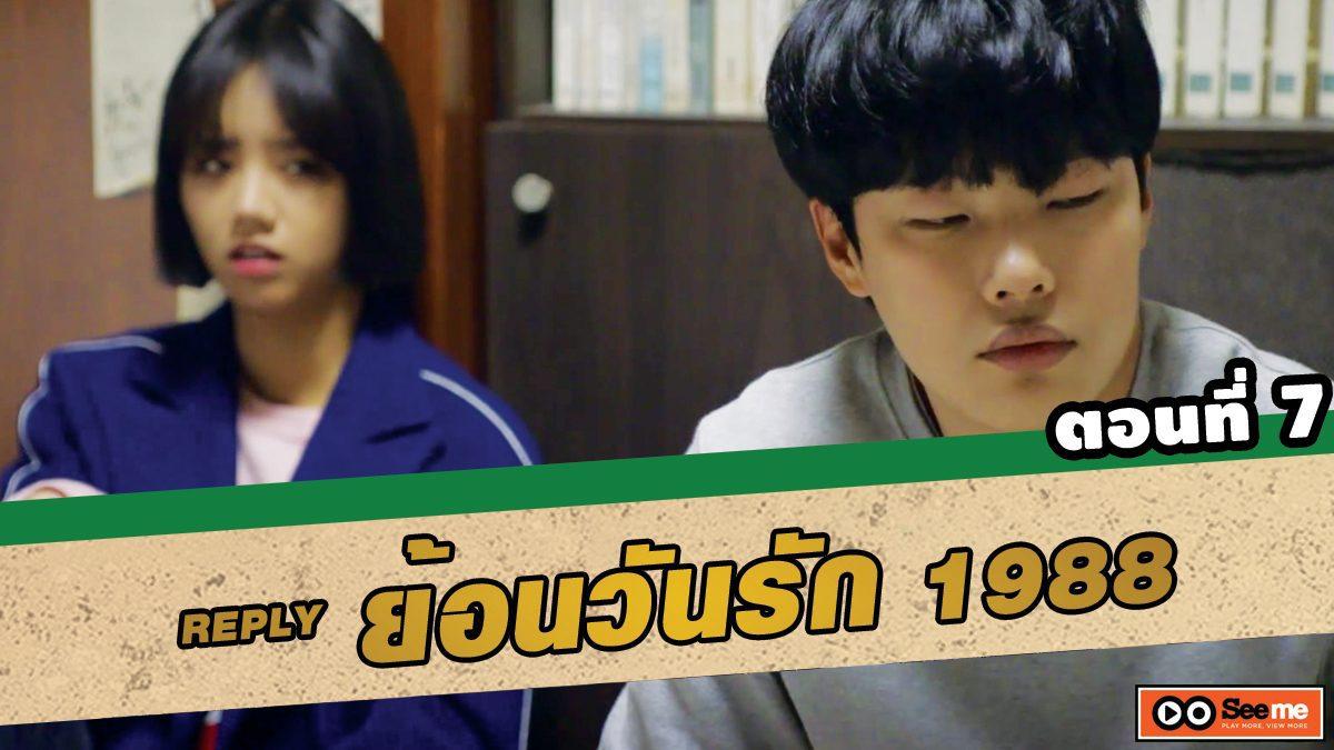 ย้อนวันรัก 1988 (Reply 1988) ตอนที่ 7 ทำไมอ่านอะไรแบบนี้!! [THAI SUB]