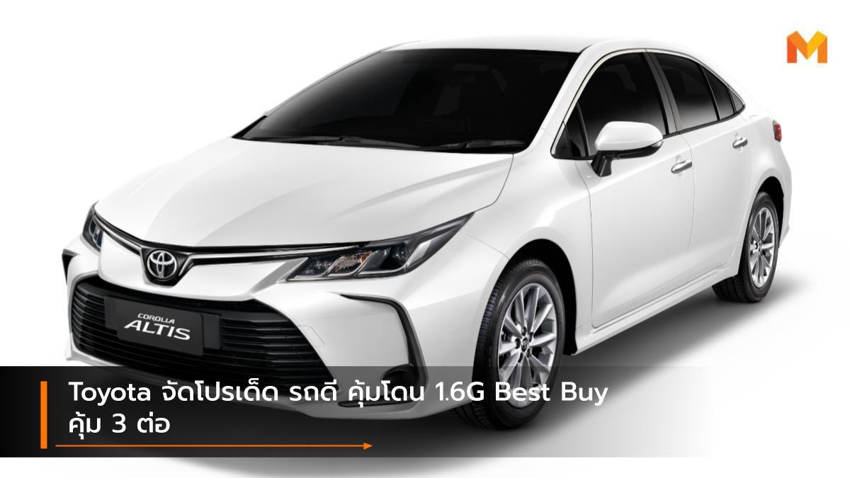 Toyota จัดโปรเด็ด รถดี คุ้มโดน 1.6G Best Buy คุ้ม 3 ต่อ